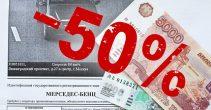 Скидка 50% при оплате штрафа ГИБДД