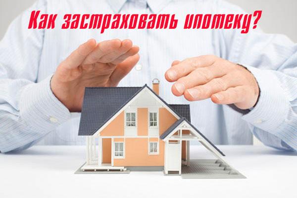 Страхование ипотечного жилья от риска утраты – что нужно знать?