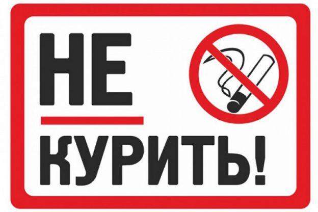 Где можно, а где нельзя курить?