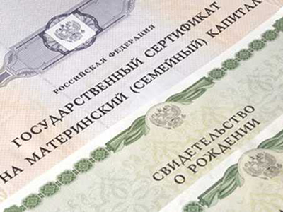 Суд впервые разрешил погасить потребительский кредит средствами материнского капитала!!!