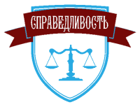 Юристы в Абакане, Черногорске, Минусинске