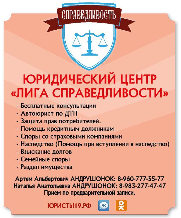 бесплатный юрист в абакане